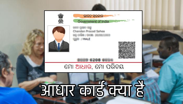 Aadhar Card Kya Hai