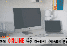 Kya Online Paise Kamana Aasaan Hai
