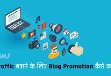 Blog Promotion Kaise Kare