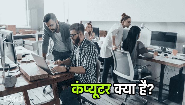Computer Kya Hai Hindi