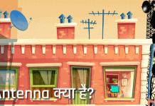 Antenna Kya Hai Hindi