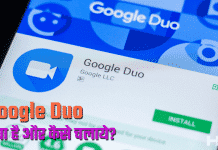 Google Duo Kya Hai Hindi