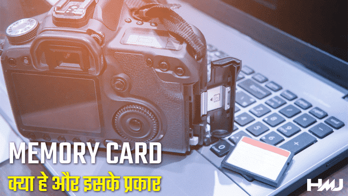 Memory Card Kya hai Hindi