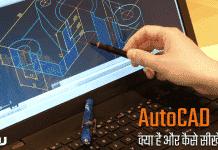 AutoCAD Kya Hai Hindi