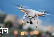 Drone Kya Hai Hindi