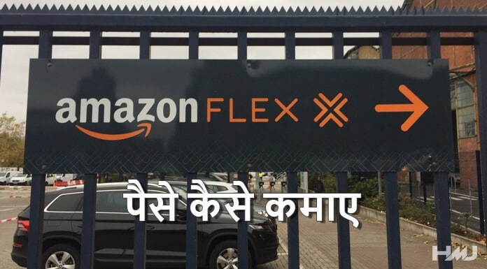 Amazon Flex Se Paise Kaise Kamaye