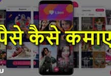 Like App Se Paise Kaise Kamaye Hindi