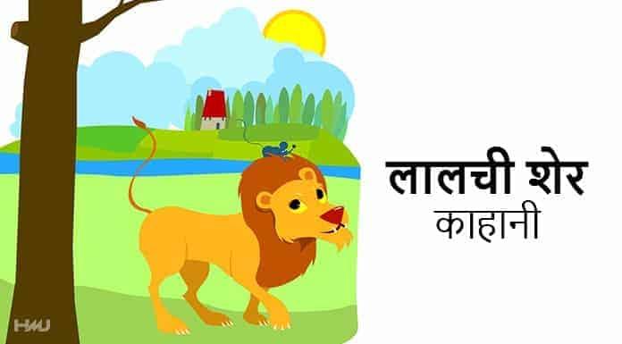 lalchi sher Hindi short story