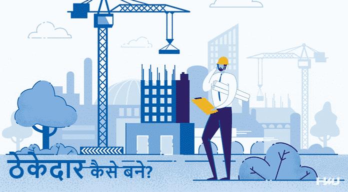 contractor kaise bane hindi