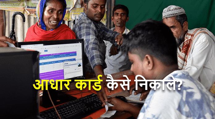aadhar card kaise nikale hindi
